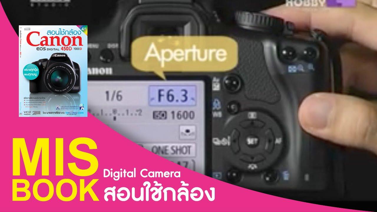 MISbook - สอนใช้กล้อง Canon EOS DIGITAL 450D / 1000D : การใช้งานปุ่มคำสั่ง