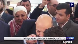 رئيس الوزراء يزور مهرجان الزيتون الوطني ويدعو لدعم منتجاته (28/11/2019)