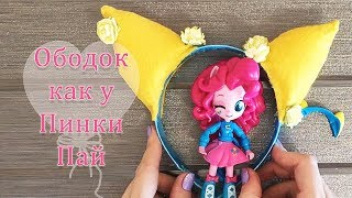 dIY Ушки Пинки Пай  Pinkie Pie  My Little Pony    Своими Руками