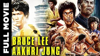 bruce Lee Ki Aakhri Jung | Superhit Martial Arts Movie | Feng Ku, Bolo Yeung