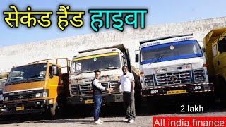 सेकंड हैंड हाइवा JCB आयशर ट्रक रायपुर | छत्तीसगढ़ |10 चक्का,18 चक्का,12 चक्का,टिपर,Ashoka Leyland