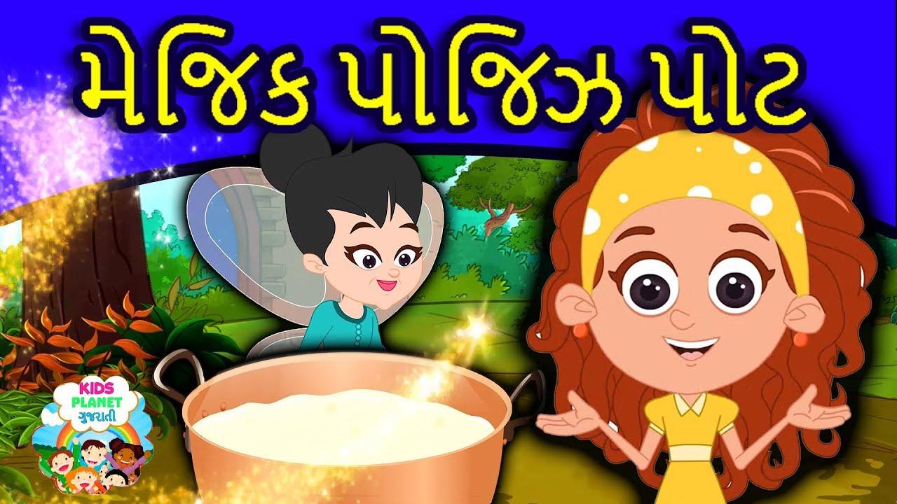 મેજિક પોજિઝ પોટ - Gujarati Story | Bal Varta | વાર્તા | Grandma Stories For Kids In Gujarati #1