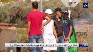 مواجهات عنيفة بين الفلسطينيين وقوات الاحتلال بمدينة البيرة المحتلة - (1-10-2018)