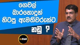 Pathikada|13.05.2020|Asoka Dias interviews Mr.S. Hettarachchi, Sec. , Ministry Public Administration Thumbnail