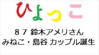 ひよっこ 第87回 「連続テレビ小説 ひよっこ Part1 (NHKドラマ・ガイ...