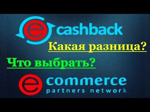 Какая Разница между: ►ePN Cashback и ►ePN AliExpress?(Детальное Сравнение)