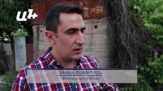 Վարչապետի «Մաքուր Հայաստան» ը շրջանցել է Փարաքար գյուղը