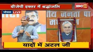LIVE: BJP Office में Atal Ji को दी गई श्रद्धांजलि | पूर्व CM Shivraj Singh ने साझा की यादें