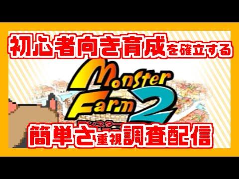 【モンスターファーム2】初心者向け育成調査!【ハメッド馬主理論編】