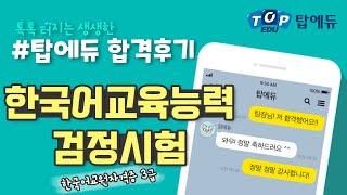 2019 한국어교육능력검정시험 합격후기ㅣ한국어교원자격증…