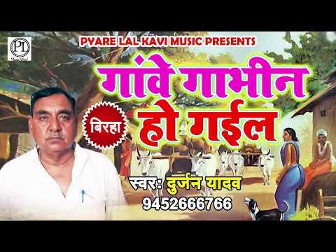 इस बिरहा को सुनकर आप अपनी हसी नहीं रोक पायेंगे - गांवे गाभिन हो गईल - Durjan Yadav - Bhojpuri Birha