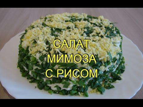 САЛАТ МИМОЗА С Рисом на Праздничный стол Mimosa salad with rice on the Festive table
