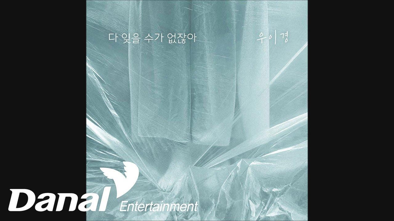 우이경 (Woo Yi Kyung) - 다 잊을 수가 없잖아 | 누가 뭐래도 OST Part.21