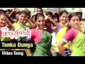 Tanka Dunga Video Song | Paruthiveeran Tamil Movie | Karthi | Priyamani | Yuvan Shankar Raja