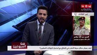 كيف يعيش سكان مدينة الحقب في الضالع مع استمرار انتهاكات الحوثيين؟ | بين اسبوعين
