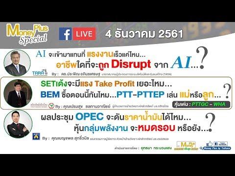 ผลประชุมOPECจะดันราคาน้ำมันได้ไหม  PTT-PTTEPเล่นแม่หรือลูกดี  อาชีพใดจะถูกDisruptจากAI ? (04/12/61)