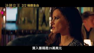 02/02【決勝女王】│潔西卡雀絲坦氣勢演技,完勝人生賭局!