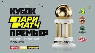 Кубок Париматч Премьер – время заявить о себе