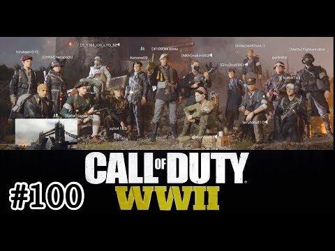 【COD WW2】#100超ド級の初心者がプライベートマッチでわちゃわちゃプレイ♪【FPS初心者】