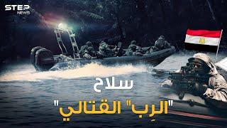 """""""الرِب"""" القتالي في مصر..قاتل بحري خاطف لا يغرق ويهاجم في أعالي البحار دون حاجة البشر!!"""