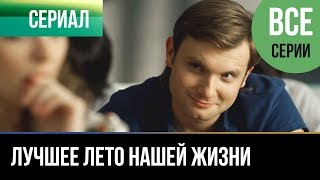 ▶️ Лучшее лето нашей жизни - Все серии - Мелодрама | Русские мелодрамы