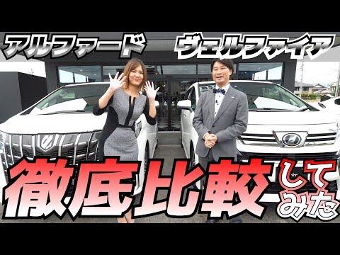 【ヴェルファイア】トヨタのミニバン2トップを比較してみた【アルファード】
