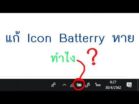 แก้ Notebook Icon Battery หาย แก้ได้ภายใน 10 วิ !!!