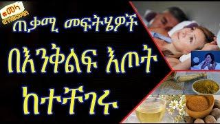 እንቅልፍ እጦት ከተቸገሩ ….ጠቃሚ መፍትሄዎች  - Home Cures for Insomnia in Amharic