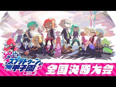 「第4回スプラトゥーン甲子園」闘会議2019 DAY2 全国決勝大会