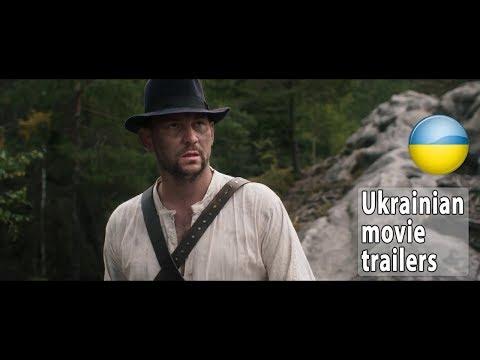 «Легенда Карпат»: Трейлер фільму про Олексу Довбуша 2018
