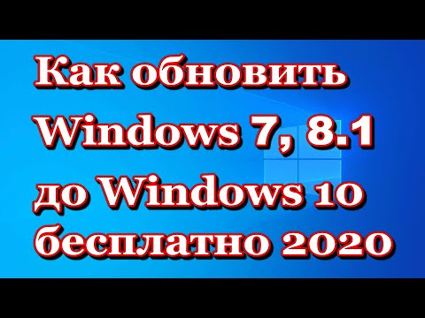 Как обновить Windows 7, 8.1 до Windows 10 в 2020 году