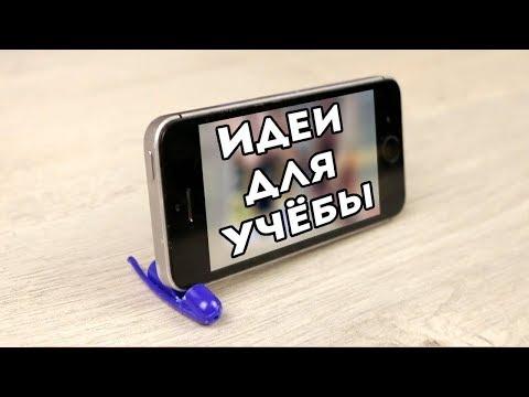 ЛАЙФХАКИ ДЛЯ ШКОЛЫ!