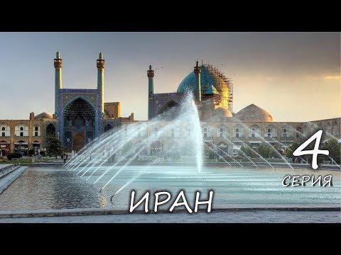 Иран - город Исфахан, культурное и историческое наследие Персии. Кругосветка с Артемом Грачевым