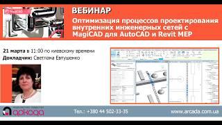 Проектирование внутренних инженерных сетей с помощью MagiCAD для AutoCAD и Revit MEP