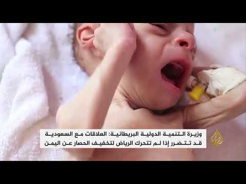 تحذير بريطاني للسعودية من إعاقة المساعدات الدولية لليمن  - نشر قبل 1 ساعة
