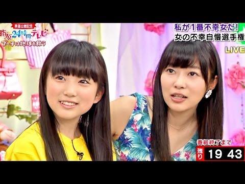 【HD 60fps】 指原24時間テレビ...