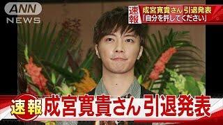 俳優の成宮寛貴さんが引退するというニュースが入ってきました。まず、...