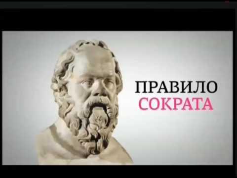 Правило Сократа