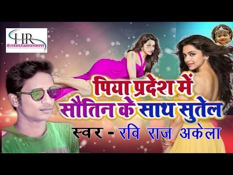 Ravi Raj Akela - Piya Ho Pardesh Me Sautin Ke Sath Sutela - पिया प्रदेश   में सौतिन के साथ सुतेला