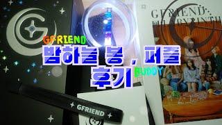 밤하늘 봉 , 레버린스 퍼즐 후기 / 위버스 샵 구매 …