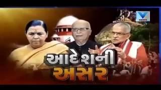 jyotirnathji discussion on sc decision for babri masjid demolition vtv gujarati