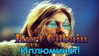 [РАЗОБЛАЧЕНИЕ] Курт Кобейн подтверждённый Иллюминат!