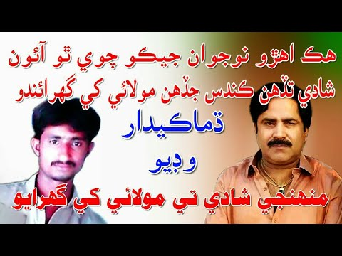 Mumtaz Molai Fan Love Him So Much || Don't Miss To Watch This Video