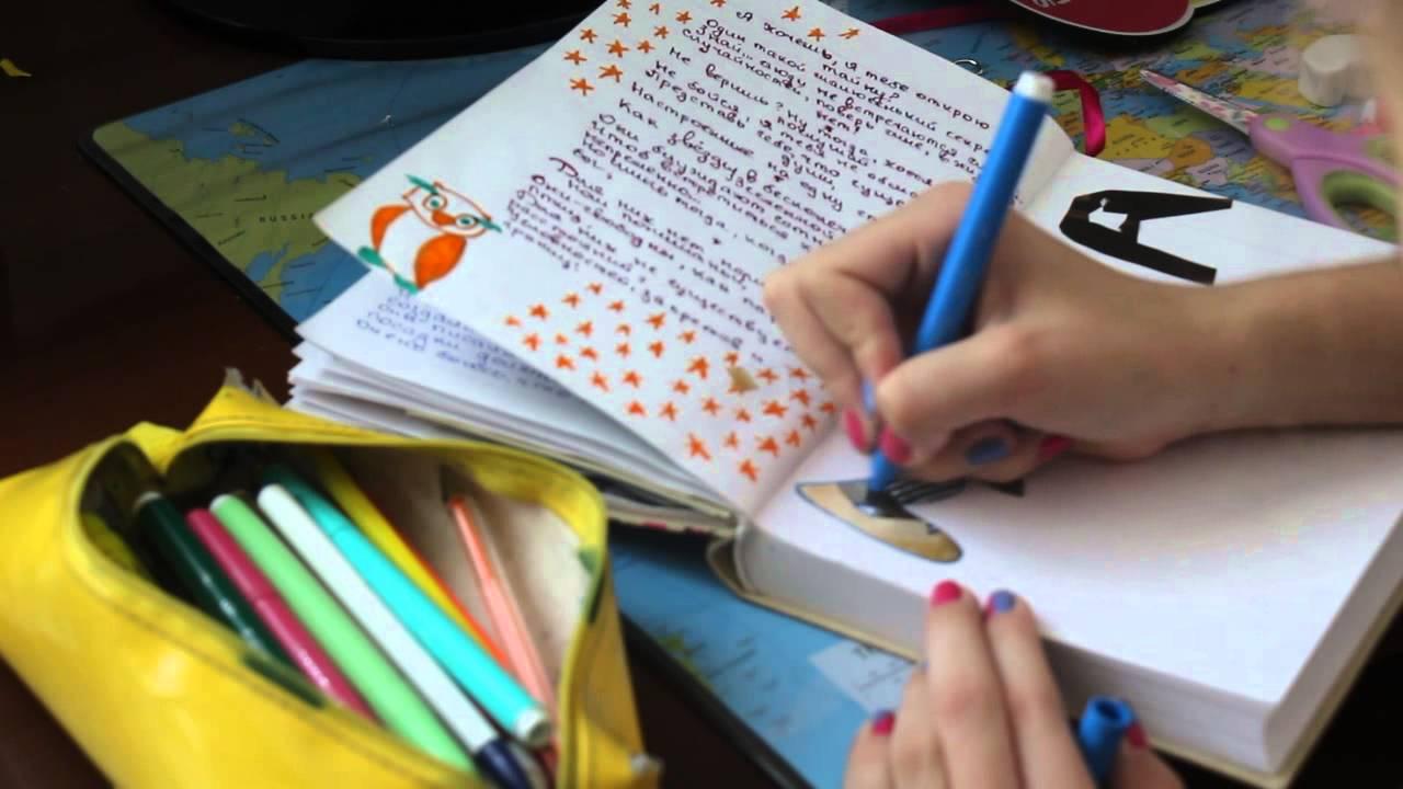 Идеи для личного дневника! 19