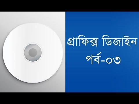 Graphic Design Bangla Tutorial Part 3  | গ্রাফিক্স ডিজাইন বাংলা টিউটোরিয়াল thumbnail
