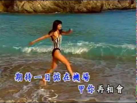Classic Taiwan song ( Karaoke & swimwear ) 22