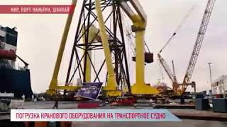 Разгрузка кранового оборудования на площалку тяжелого стапеля СК Звезда