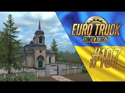 ОБНОВЛЕНИЕ КАРТЫ УКРАИНЫ - Euro Truck Simulator 2 - Ukrainian Map 2.0 (1.34.0.41s) [#197]