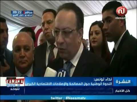 نداء تونس: الندوة الوطنية حول المصالحة والإصلاحات الاقتصادية الكبرى