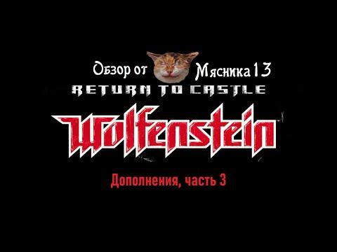 Коды к Return to Castle Wolfenstein Читы чит коды